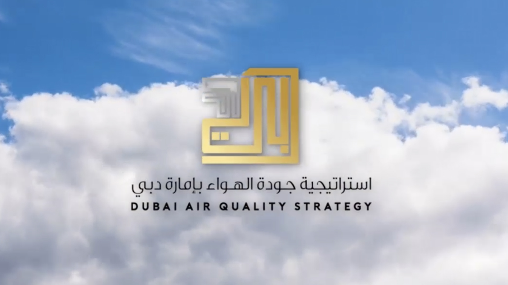 Dubai Air Quality Strategy